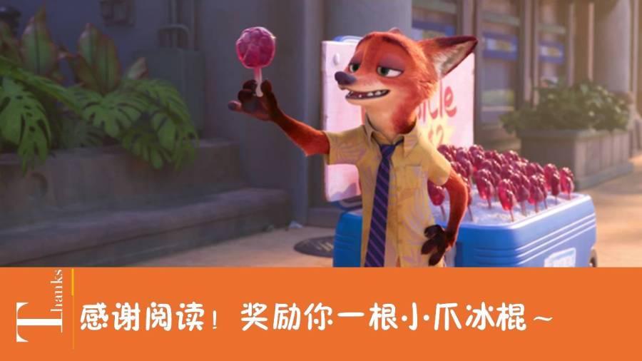 """还记得《疯狂动物城》尼克狐的冰棍儿吗?图解""""小爪冰棍""""生意如何估值"""