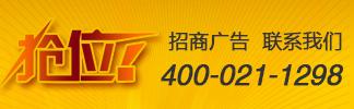 招商广告联系我们400-021-1298